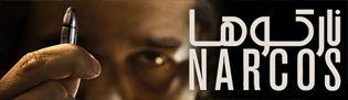 سریال نارکوها Narcos فصل دوم