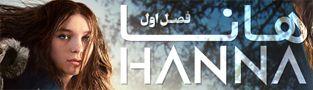 سریال Hanna هانا فصل اول کامل