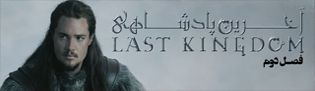 سریال The Last Kingdom فصل دوم