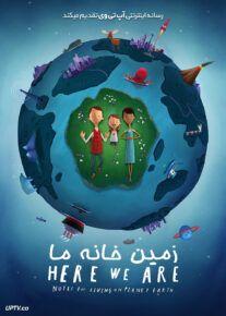 دانلود انیمیشن زمین خانه ما Living on Planet Earth 2020 با دوبله فارسی