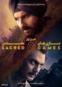 دانلود سریال Sacred Games بازی های مقدس فصل اول