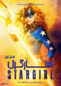 دانلود سریال Stargirl استارگرل فصل اول