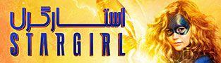 سریال Stargirl فصل اول قسمت 9 و 10