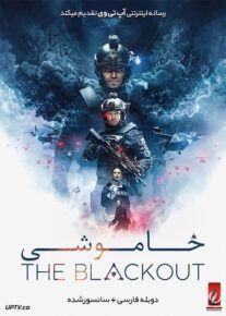 دانلود فیلم The Blackout 2020 خاموشی با دوبله فارسی