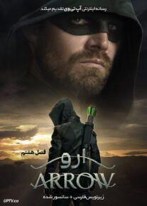 دانلود سریال Arrow ارو فصل هشتم