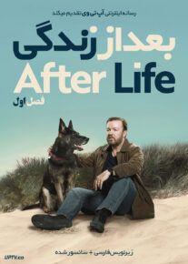 دانلود سریال After Life بعد از زندگی فصل اول