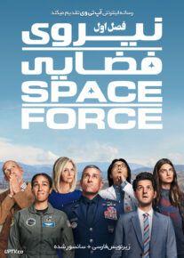 دانلود سریال Space Force نیروی فصایی فصل اول