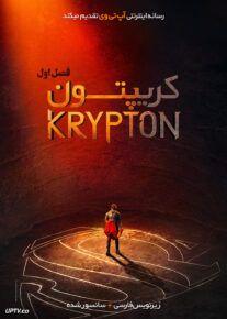 دانلود سریال Krypton کریپتون فصل اول