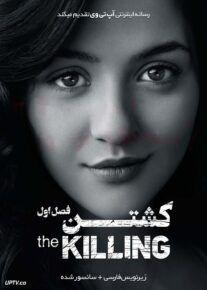 دانلود سریال The Killing کشتن فصل اول