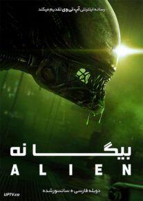 دانلود فیلم Alien 1979 بیگانه با دوبله فارسی