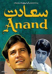 دانلود فیلم Anand 1971 سعادت با دوبله فارسی
