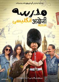 دانلود فیلم Angrezi Medium 2020 مدرسه انگلیسی با زیرنویس فارسی