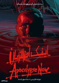 دانلود فیلم Apocalypse Now 1979 اینک آخرالزمان با دوبله فارسی