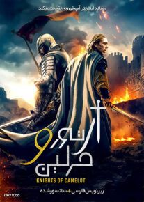 دانلود فیلم Arthur and Merlin Knights of Camelot 2020 آرتور و مرلین شوالیه های کملوت  با زیرنویس فارسی