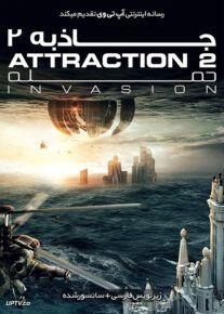 دانلود فیلم Attraction 2 Invasion 2020 جاذبه 2 حمله با زیرنویس فارسی