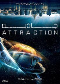 دانلود فیلم Attraction 2017 جاذبه با دوبله فارسی