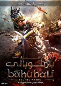 دانلود فیلم Baahubali The Beginning 2015 آغاز باهوبالی با دوبله فارسی