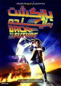دانلود فیلم Back to the Future 1985 بازگشت به آینده با دوبله فارسی