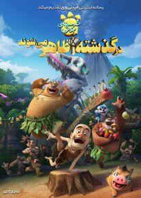 دانلود انیمیشن خرس های بونی Boonie Bears 2019 با دوبله فارسی