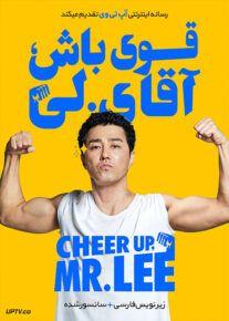 دانلود فیلم Cheer Up Mr Lee 2019 قوی باش آقای لی با زیرنویس فارسی