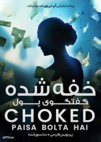 دانلود فیلم Choked Paisa Bolta Hai 2020 خفه شده گفتگوی پول با زیرنویس فارسی