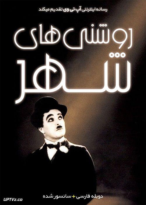 دانلود فیلم City Lights 1931 روشنایی های شهر با دوبله فارسی
