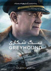دانلود فیلم Greyhound 2020 سگ شکاری با دوبله فارسی