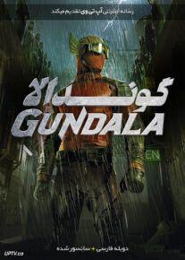 دانلود فیلم Gundala 2019 گوندالا با دوبله فارسی