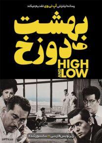 دانلود فیلم High and Low 1963 بهشت و دوزخ با زیرنویس فارسی