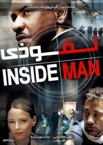 دانلود فیلم Inside Man 2006 نفوذی با دوبله فارسی