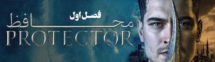 سریال The Protector فصل اول کامل