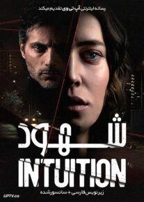دانلود فیلم Intuition 2020 شهود با زیرنویس فارسی