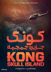 دانلود فیلم Kong Skull Island 2017 کونگ جزیره جمجمه با دوبله فارسی