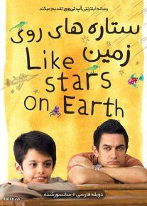 دانلود فیلم Like Stars on Earth 2007 ستاره های روی زمین با دوبله فارسی