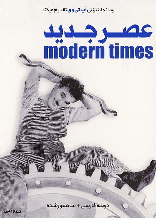 دانلود فیلم Modern Times 1936 عصر جدید با دوبله فارسی