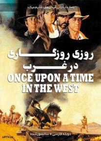 دانلود فیلم Once Upon a Time in the West 1968 روزی روزگاری در غرب با دوبله فارسی