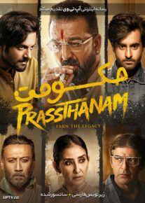 دانلود فیلم Prassthanam 2019 حکومت با زیرنویس فارسی