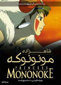 دانلود انیمیشن شاهزاده مونونوکه Princess Mononoke 1997 با دوبله فارسی