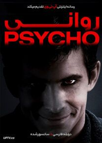 دانلود فیلم Psycho 1960 روانی با دوبله فارسی