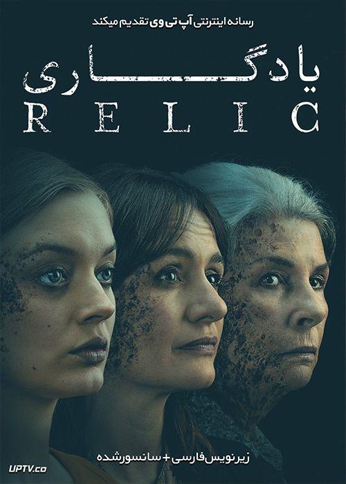 دانلود فیلم Relic 2020 یادگاری با زیرنویس فارسی