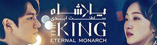 سریال پادشاه: سلطنت ابدی قسمت 9 و 10