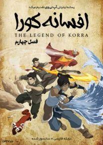 دانلود انیمیشن آواتار کورا فصل چهارم با دوبله فارسی