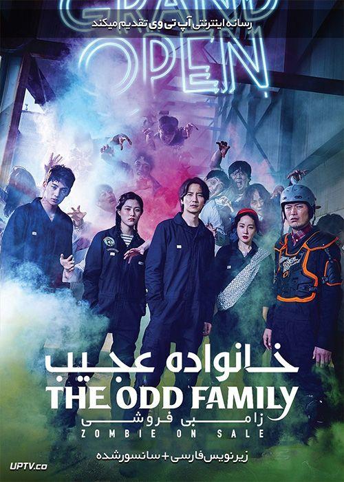دانلود فیلم The Odd Family Zombie On Sale 2019 خانواده عجیب زامبی فروشی با زیرنویس فارسی