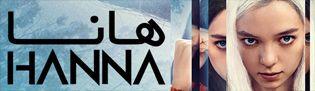 سریال Hanna هانا فصل دوم قسمت 6