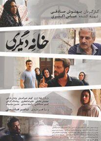 دانلود فیلم خانه دیگری با کیفیت عالی و لینک مستقیم