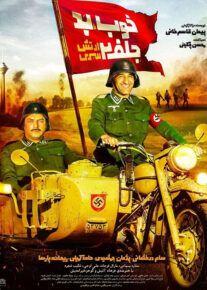 دانلود فیلم خوب بد جلف 2 ارتش سری با کیفیت عالی و لینک مستقیم