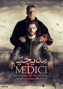 دانلود سریال Medici مدیچی فصل اول