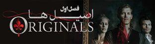 سریال The Originals فصل اول کامل