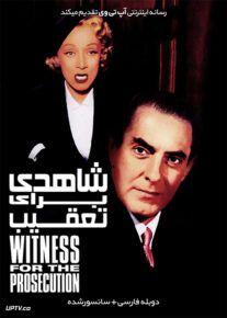 دانلود فیلم witness for the prosecution 1957 شاهدی برای تعقیب با دوبله فارسی