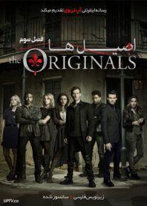 دانلود سریال The Originals اصیل ها فصل سوم